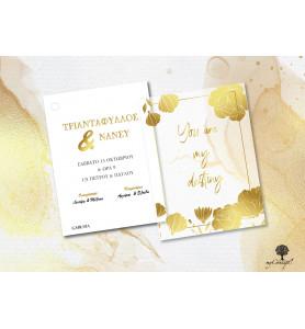 Προσκλητήριο γάμου σε χρυσό