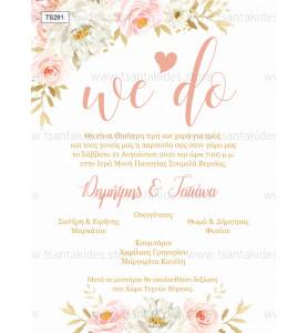 Προσκλητήριο γάμου με dusty...
