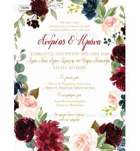 Προσκλητήριο γάμου με...