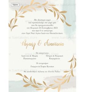 Προσκλητήριο γάμου με λιτό,...